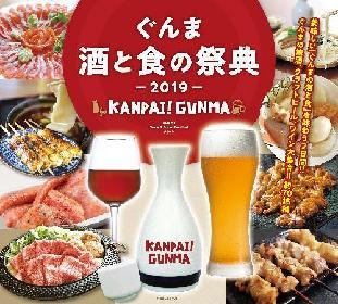 群馬の地酒、クラフトビール、ワイン、名物料理が大集結『ぐんま酒と食の祭典2019 ~KANPAI!GUNMA~』初開催