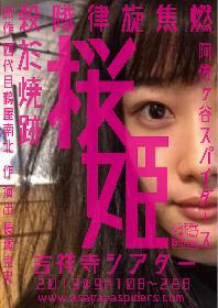 長塚圭史唯一の未発表作品を、新生阿佐ヶ谷スパイダース総出演で上演 舞台『桜姫~燃焦旋律隊殺於焼跡~』