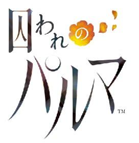 太田基裕がハルト役、体感恋愛アドベンチャーゲーム「囚われのパルマ」が舞台化 前島亜美、悠未ひろ、村上幸平ら共演