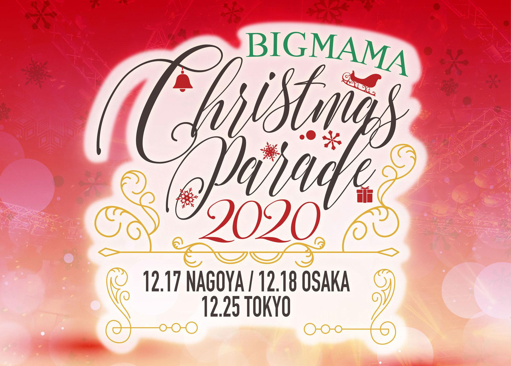 『BIGMAMA Christmas Parade 2020』