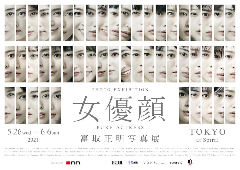 女優顔TOKYOポスター