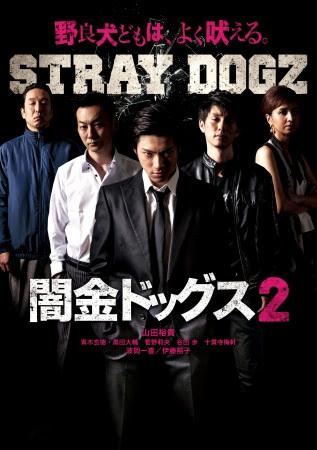 (C) 2016「闇金ドッグス2&3」製作委員会