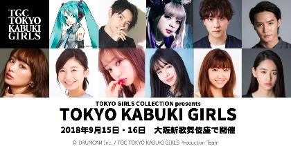 初音ミク、SKY-HI、碓井玲菜らの出演が決定 『TOKYO GIRLS COLLECTION presents TOKYO KABUKI GIRLS』第二弾発表