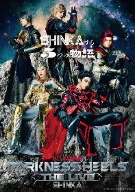舞台『DARKNESS HEELS~THE LIVE~SHINKA』のキービジュアルが公開 富田麻帆、岩田栄慶、根岸愛が新キャラクターに挑戦