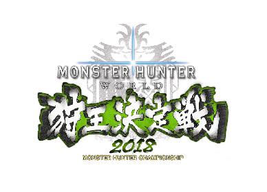 『モンスターハンター:ワールド 狩王決定戦2018』仙台大会の生配信が決定 アイテムパック無料配信も