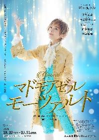 明日海りお出演のミュージカル『マドモアゼル・モーツァルト』 石田ニコル、鈴木勝吾、戸井勝海の出演が決定&華やかな扮装ビジュアルも公開