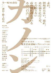 野田秀樹・作、野上絹代・演出で『カノン』を上演 メインビジュアルの作成過程を体感できるライブペインティングも