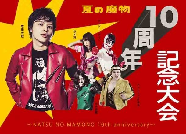 「AOMORI ROCK FESTIVAL'16 ~夏の魔物~ 10周年記念大会」イメージビジュアル