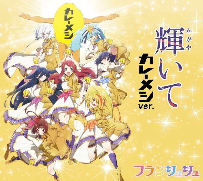 CD「輝いて(カレーメシver.)」 (C)ゾンビランドサガ製作委員会