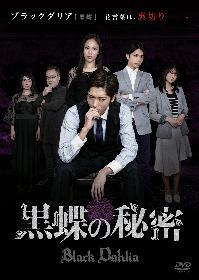 染谷俊之主演の映画『黒蝶の秘密』DVDリリースが決定 中村優一、永尾まりやも登壇する発売記念イベントを開催