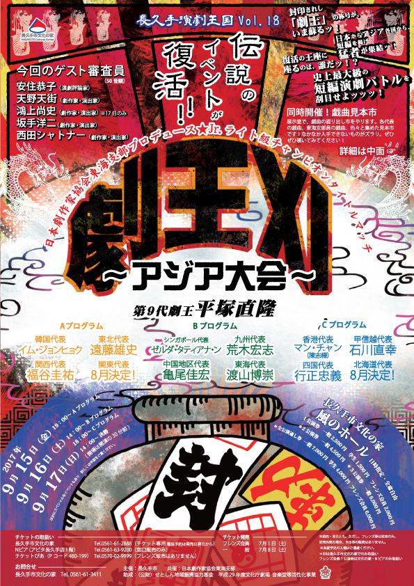 『劇王Ⅺ 〜アジア大会〜』チラシ表
