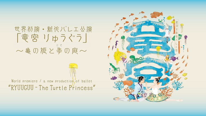 『竜宮りゅうぐう~亀の姫と季(とき)の庭~』