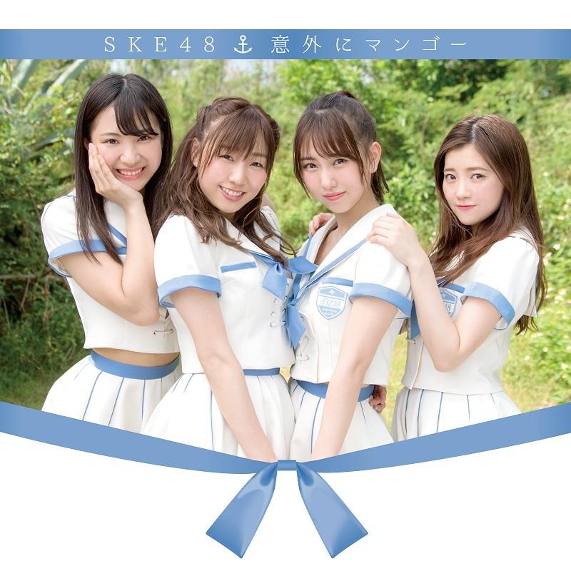 SKE48「意外にマンゴー」TYPE_B通常