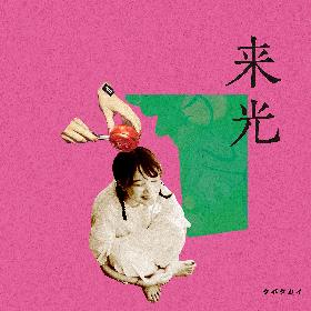 クボタカイ、初のフルアルバム『来光』を4月にリリース