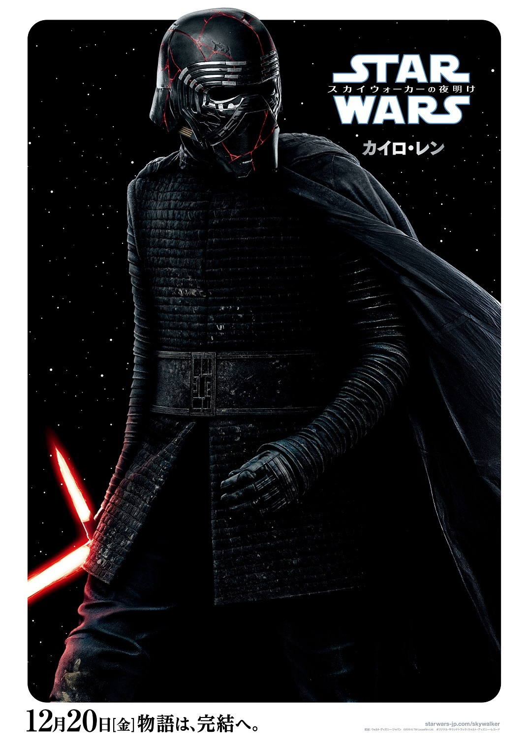 カイロ・レン (C)2019 Lucasfilm Ltd. All Rights Reserved.