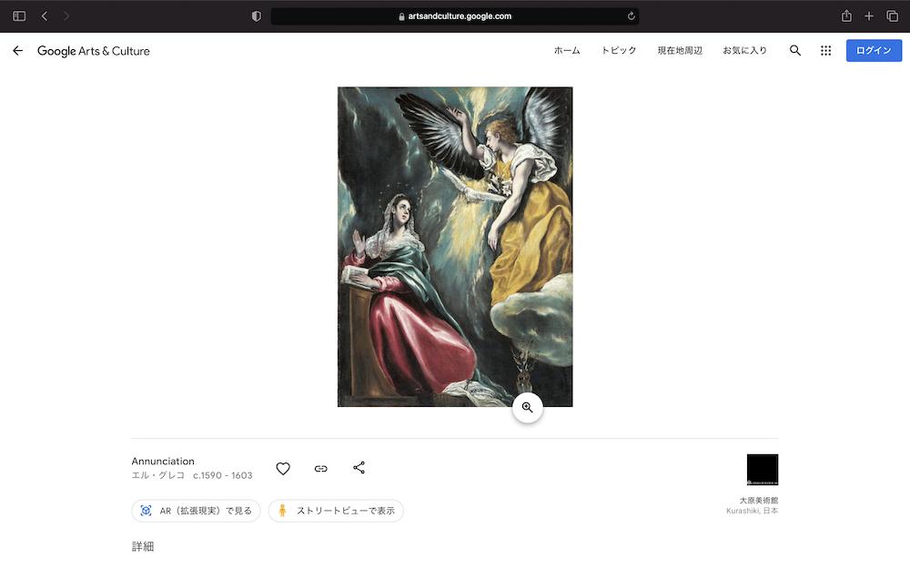エル・グレコ《受胎告知》(Google Arts & Cultureより)