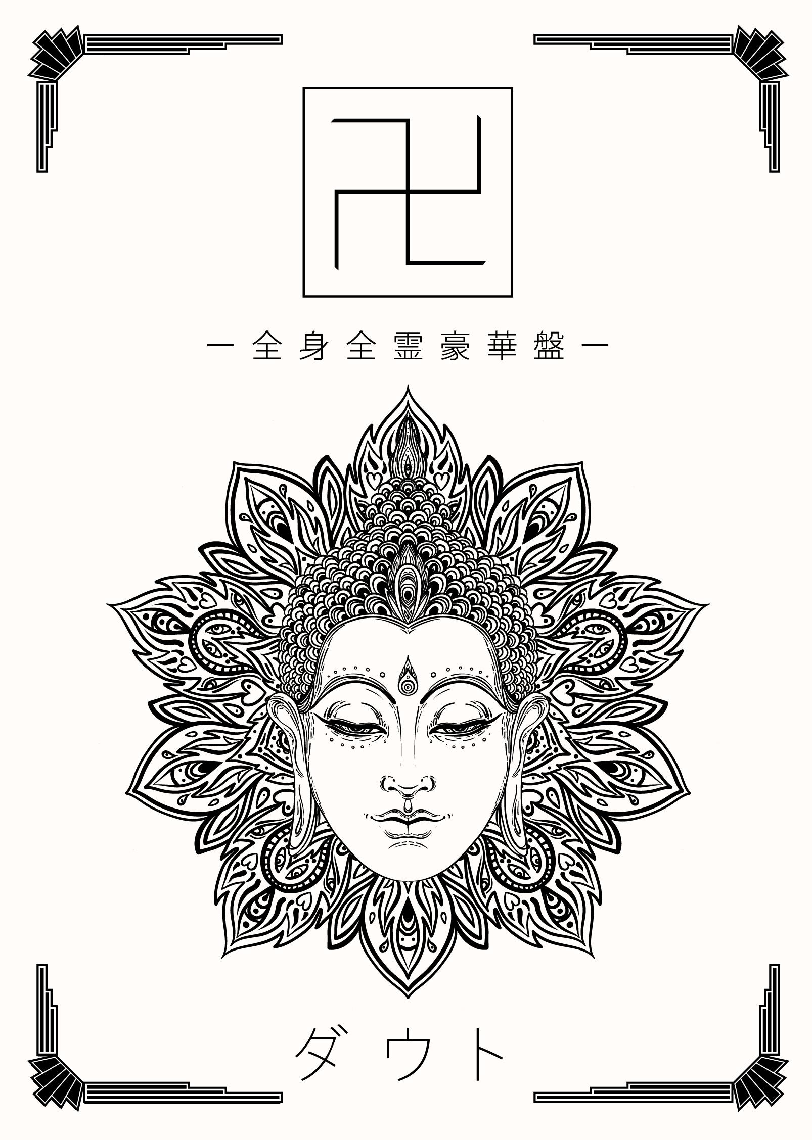 ダウト「 卍 」全身全霊豪華盤