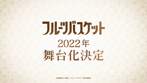(C)高屋奈月・白泉社/フルーツバスケット製作委員会