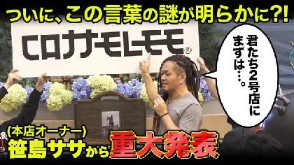 マキシマム ザ ホルモン2号店のバンド名決定、デビューシングルに「メガラバ」収録