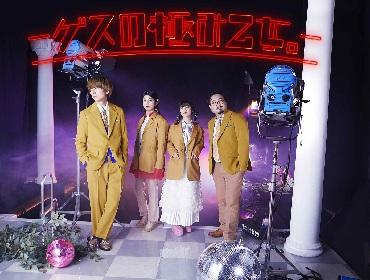 ゲスの極み乙女。 2020年4月にニューアルバム『ストリーミング、CD、レコード』発売&ツアー開催を発表