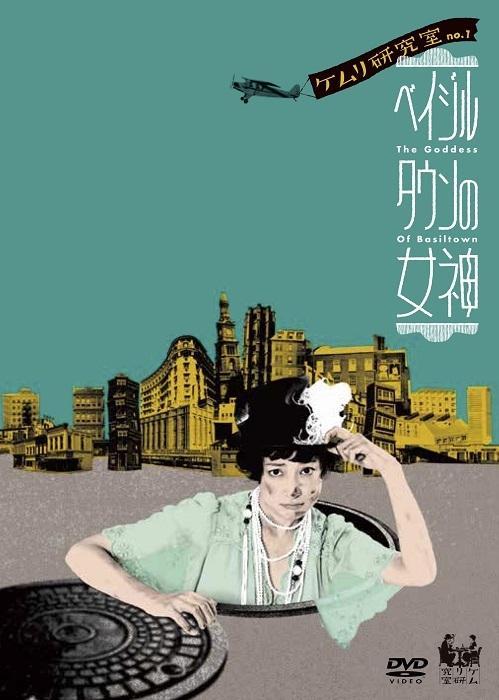 ケムリ研究室 no.1『ベイジルタウンの女神』DVDジャケット