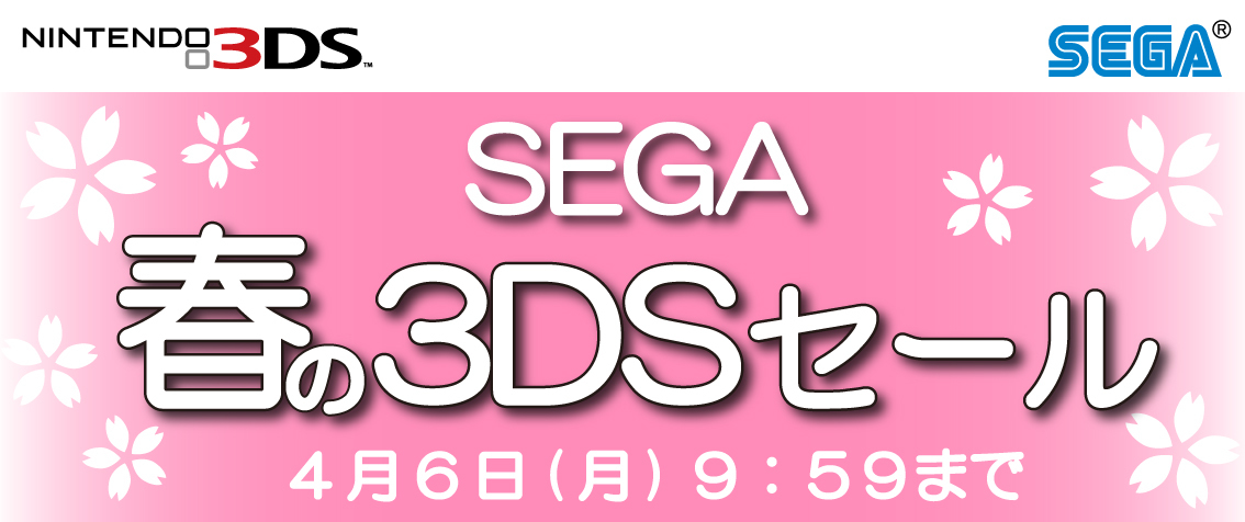 ニンテンドーeショップ『SEGA 春の3DSセール』