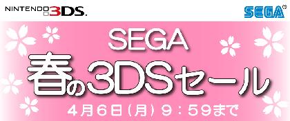 ニンテンドー3DS用ダウンロードタイトルが最大61%オフ!ニンテンドーeショップにて『SEGA 春の3DSセール』開催