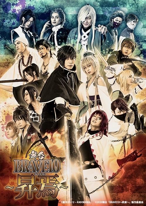 舞台『BRAVE10〜昇焉〜』メインビジュアル