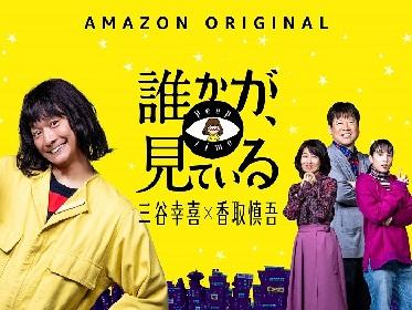 三谷幸喜×香取慎吾『誰かが、見ている』 撮影裏を映し出した配信直前スペシャル映像前編が公開