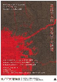 歌舞伎の現代演劇化に挑み続ける「木ノ下歌舞伎」が名古屋に初お目見得!
