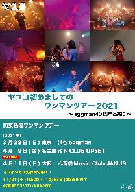 ヤユヨ、3ヶ月連続ライブ映像第3弾は「七月」を公開、2021年春には初の東名阪ワンマンツアー開催が決定