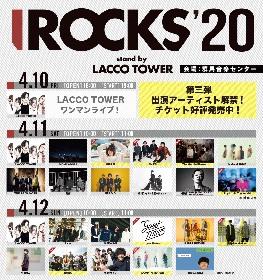 LACCO TOWER主催『I ROCKS 2020』片平里菜、SHE'Sら 第三弾出演アーティストを発表