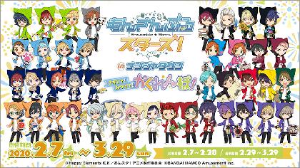 「TVアニメ『あんさんぶるスターズ!』 in ナンジャタウン ~さがして!みつけて!かくれんぼ~」開催! アイドルたちを探せ