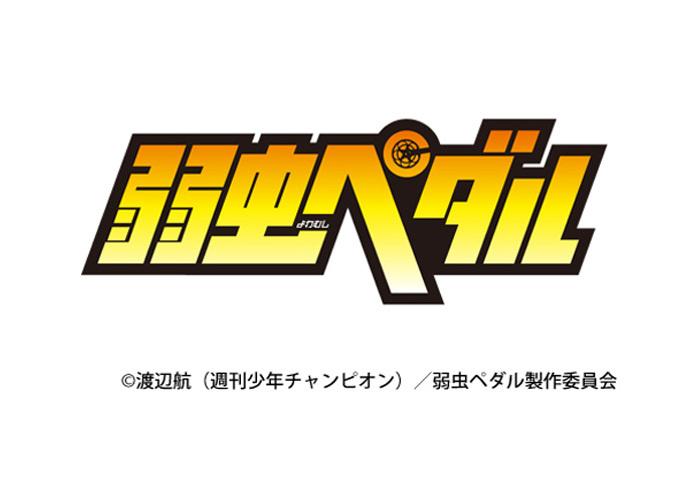 『弱虫ペダル』ロゴ