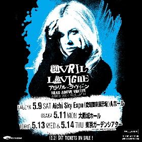 アヴリル・ラヴィーン、6年ぶりとなるジャパンツアーの詳細を発表 東名阪全4公演が決定