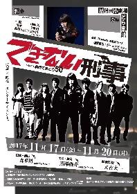 キャラメルボックス、ラッパ屋がプロモーション協力! 早稲田大学の学生劇団「てあとろ50'」が映画と融合
