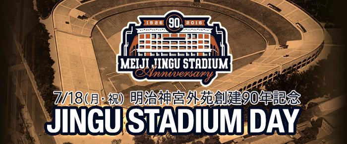 『明治神宮外苑創建90年記念JINGU STADIUM DAY』