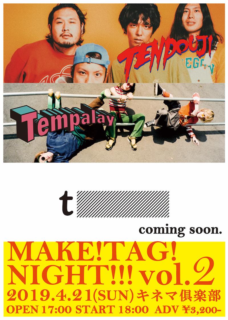 TENDOUJI自主企画ライブ『MAKE!TAG!NIGHT!!!』