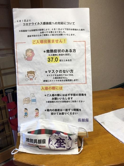 池田呉服座の案内。検温、消毒、マスク着用を徹底。(画像提供:旅芝居専門誌「カンゲキ」)