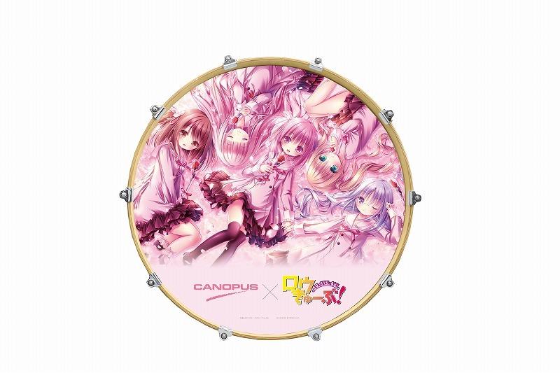 『ロウきゅーぶ!』バスドラム