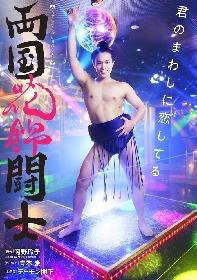 原嘉孝(ジャニーズJr.)主演 舞台『両国花錦闘士』が3/26(金)より48時間限定で配信決定