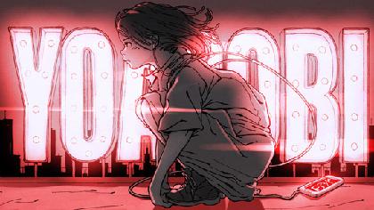 YOASOBI、アニメ『BEASTARS』第2期ED主題歌も担当 「優しい彗星」ノンクレジット映像&板垣巴留の書き下ろし小説が公開