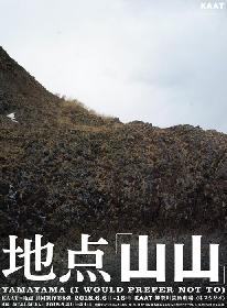第63回岸田國士戯曲賞、松原俊太郎さんの『山山』に決定
