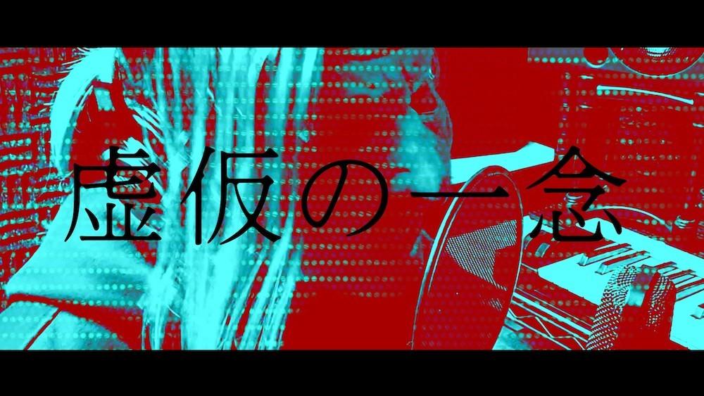 島爺「虚仮の一念 feat. VACON」