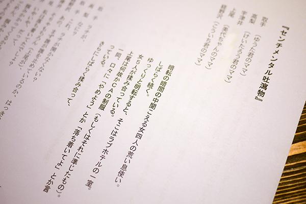 (撮影:塚田史香)