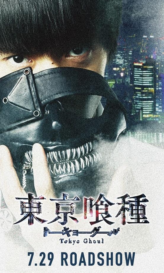 (C)2017「東京喰種」製作委員会