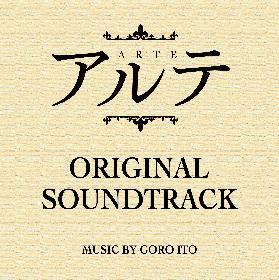 TVアニメ『アルテ』オリジナルサウンドトラックの配信決定 全36曲収録