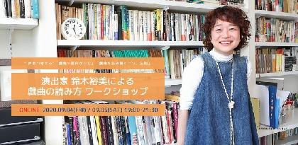 演出家・鈴木裕美による「戯曲の読み方」ワークショップがオンラインにて開催