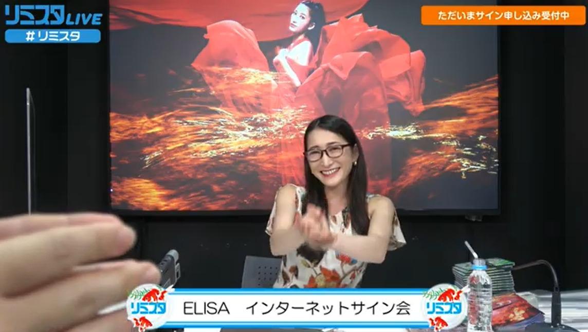 ELISA第一回インターネットサイン会より
