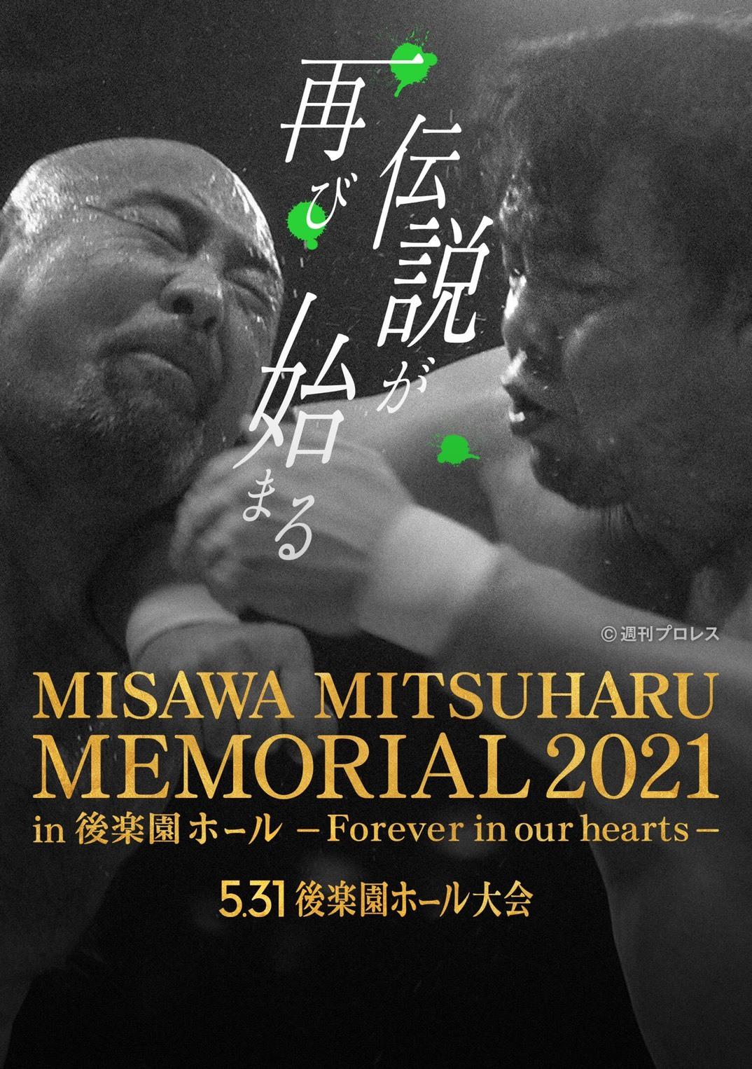 『三沢光晴メモリアル2021~Forever in our hearts~』は5月31日(月)に開催